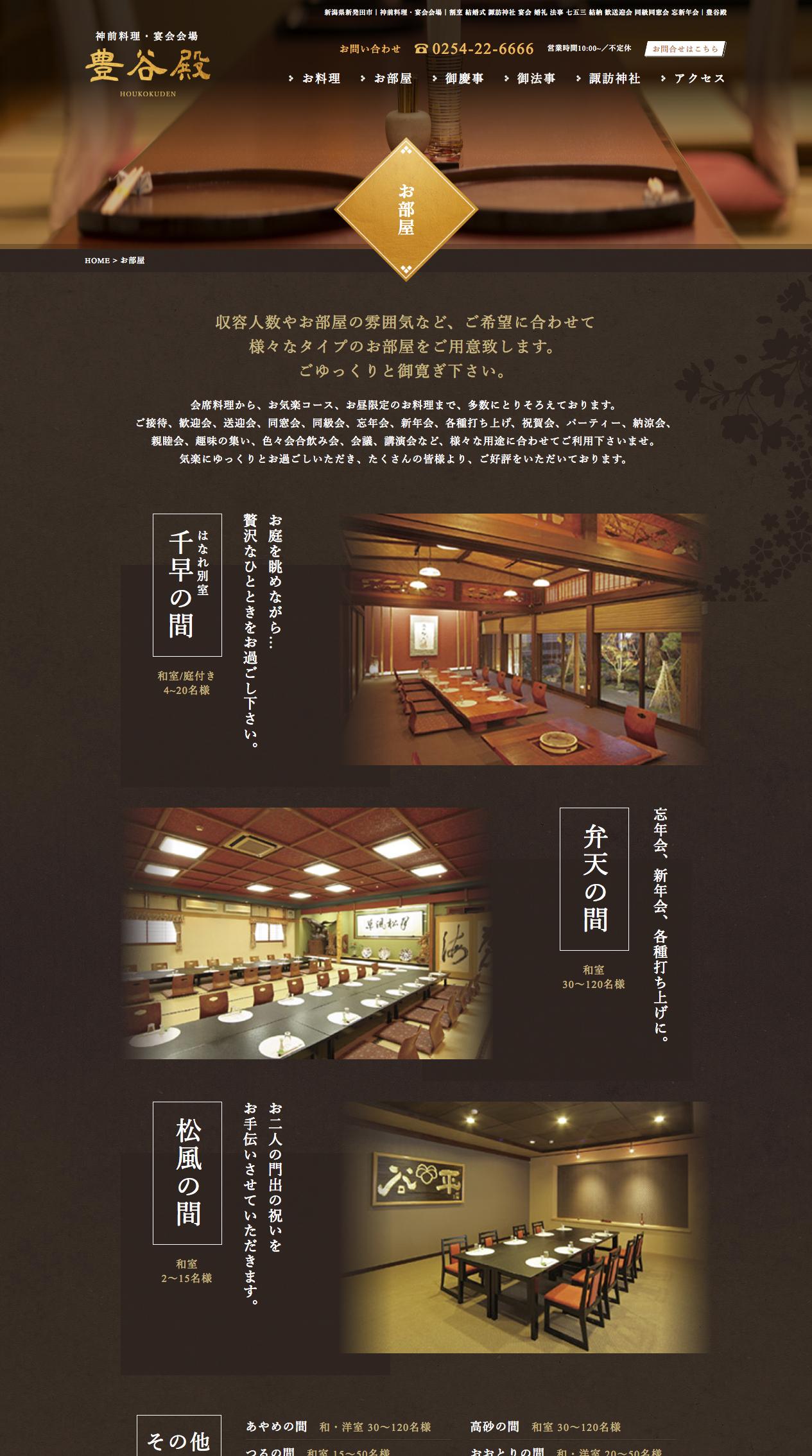 豊谷殿 様のホームページ