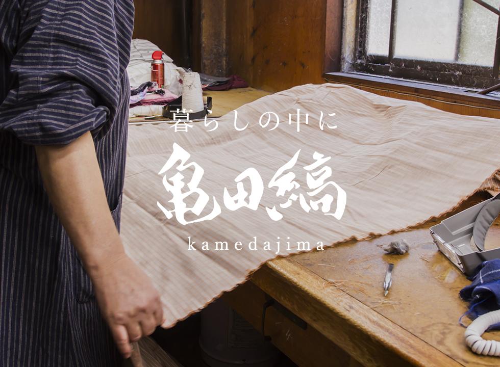ホームページ制作実績:立川織物工場 様