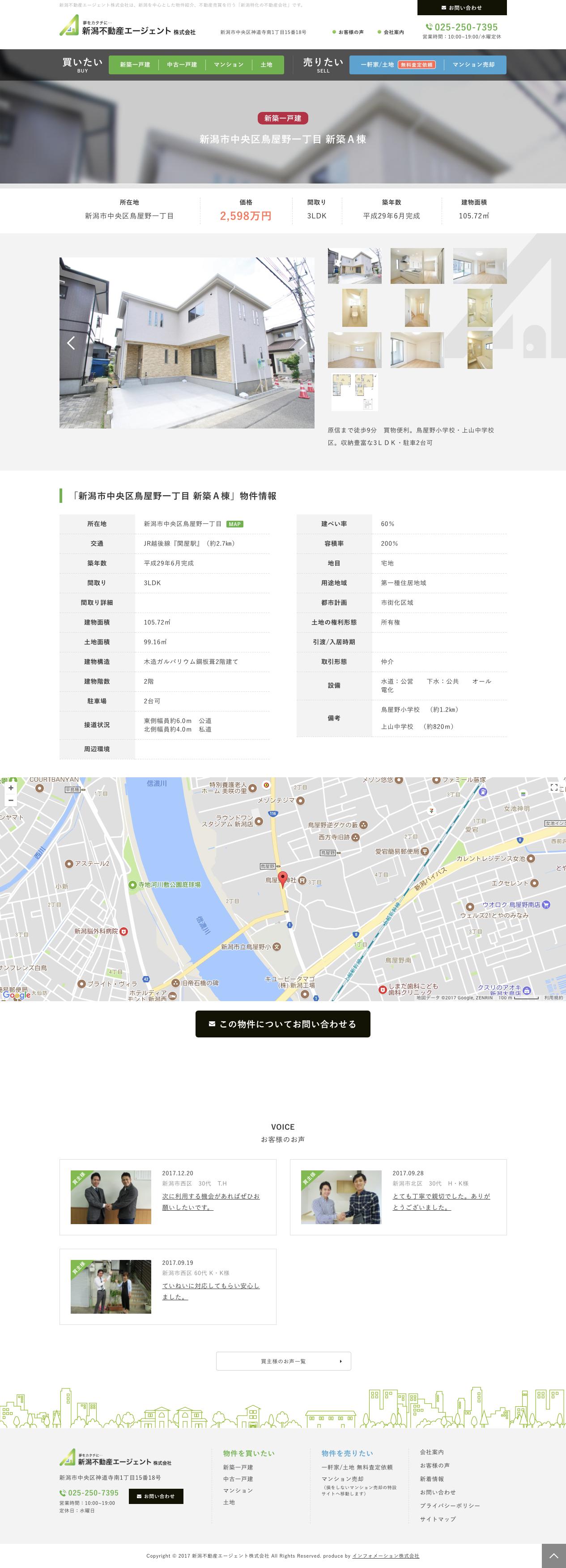 新潟不動産エージェント株式会社 様のホームページ
