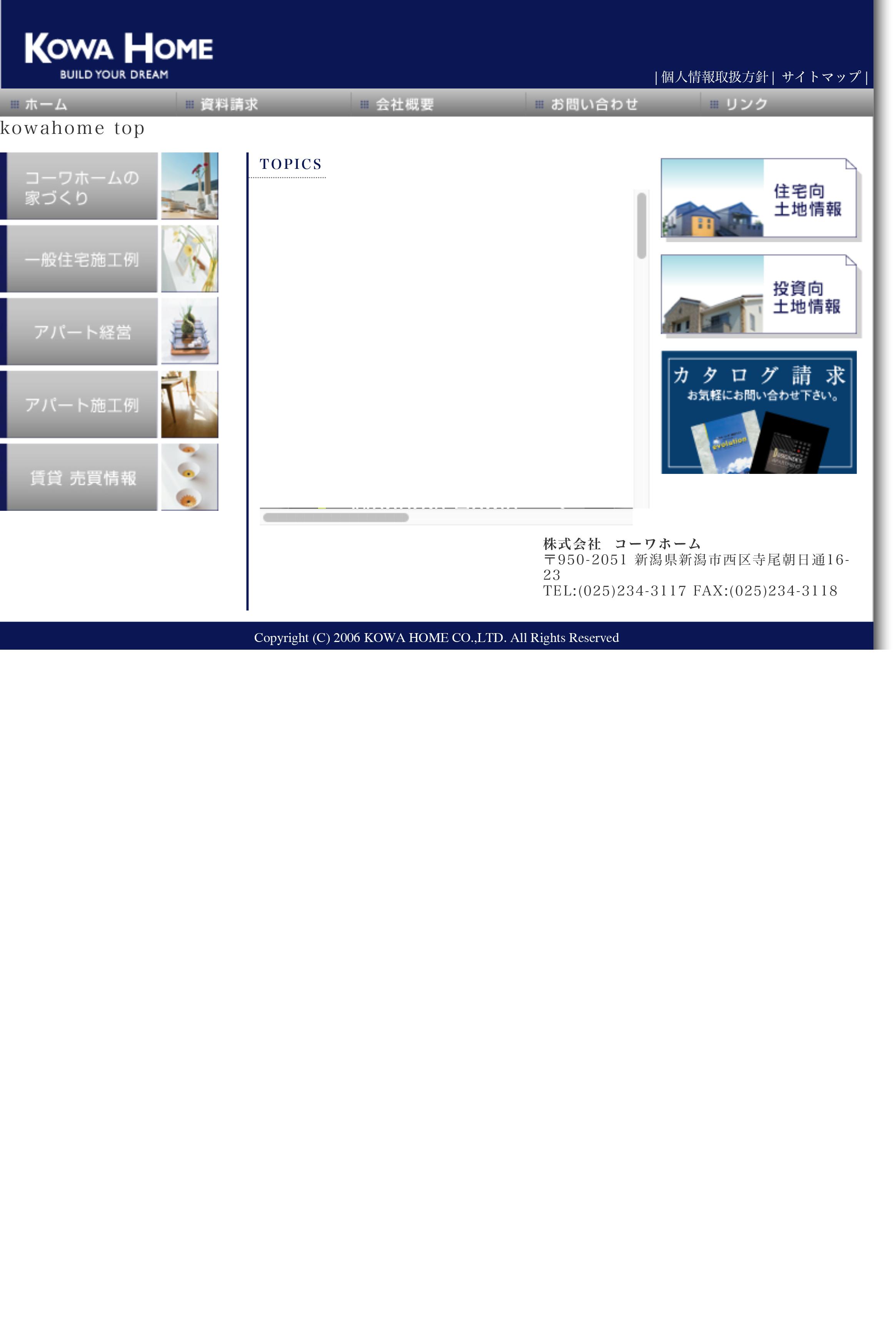 株式会社コーワホーム 様リニューアル