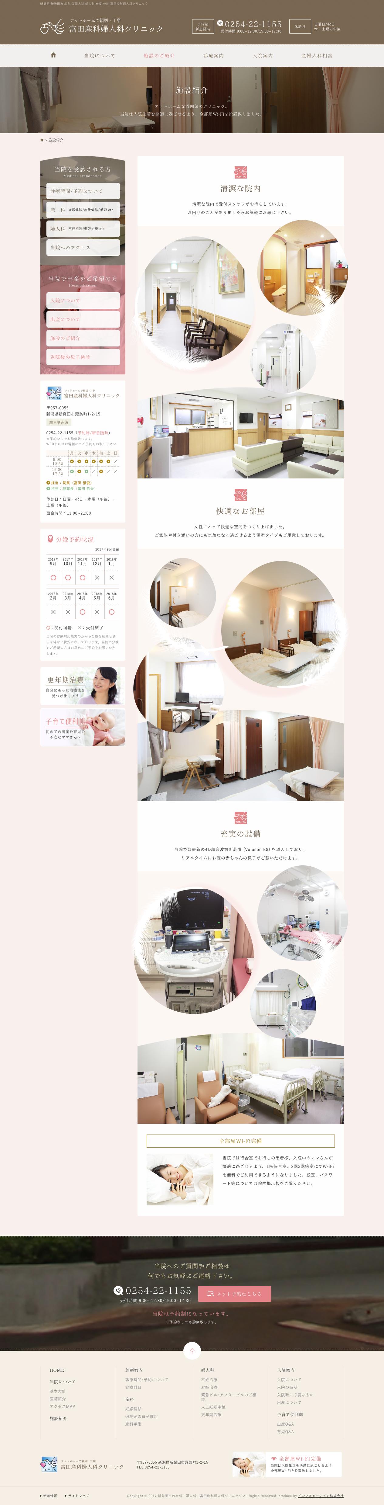 富田産科婦人科クリニック 様のホームページ画像