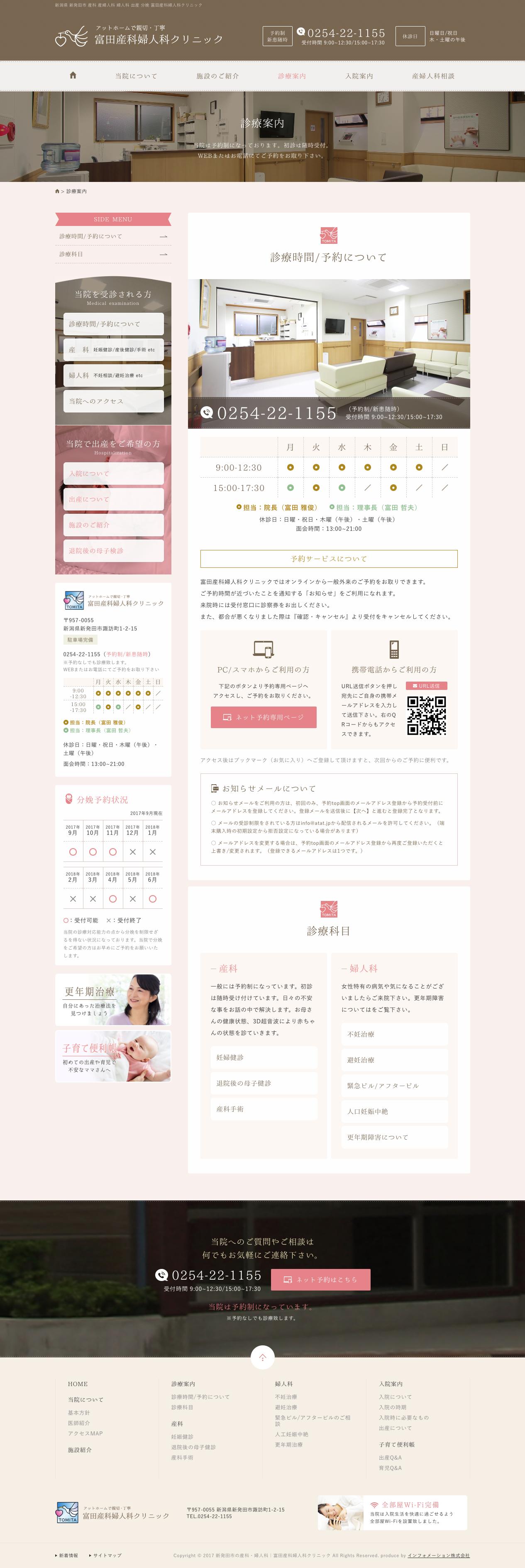 富田産科婦人科クリニック 様のホームページ