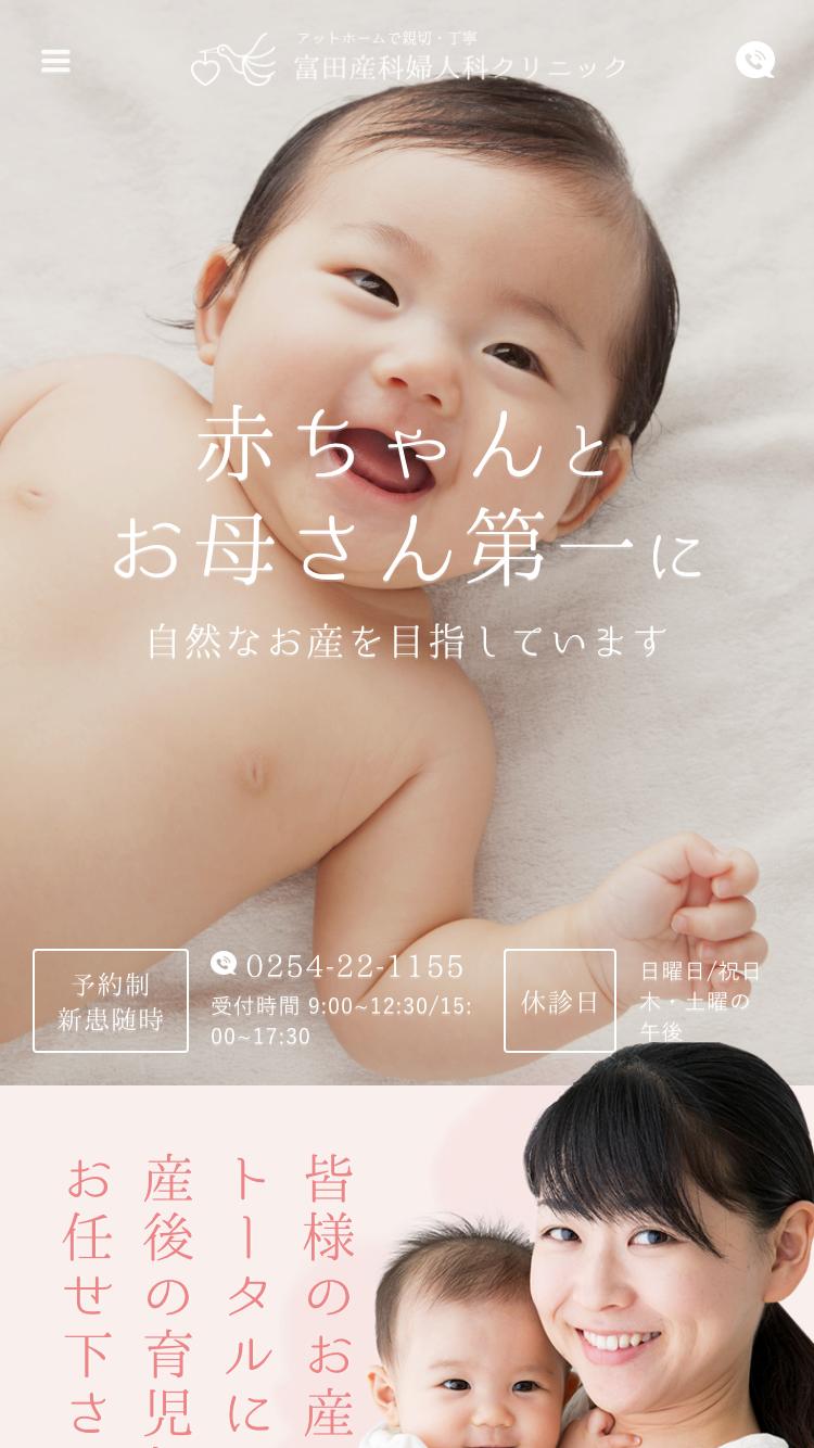 富田産科婦人科クリニック 様スマホページトップ