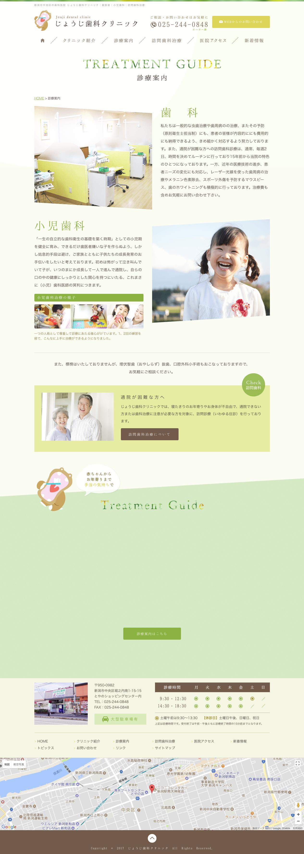 じょうじ歯科クリニック 様のホームページ