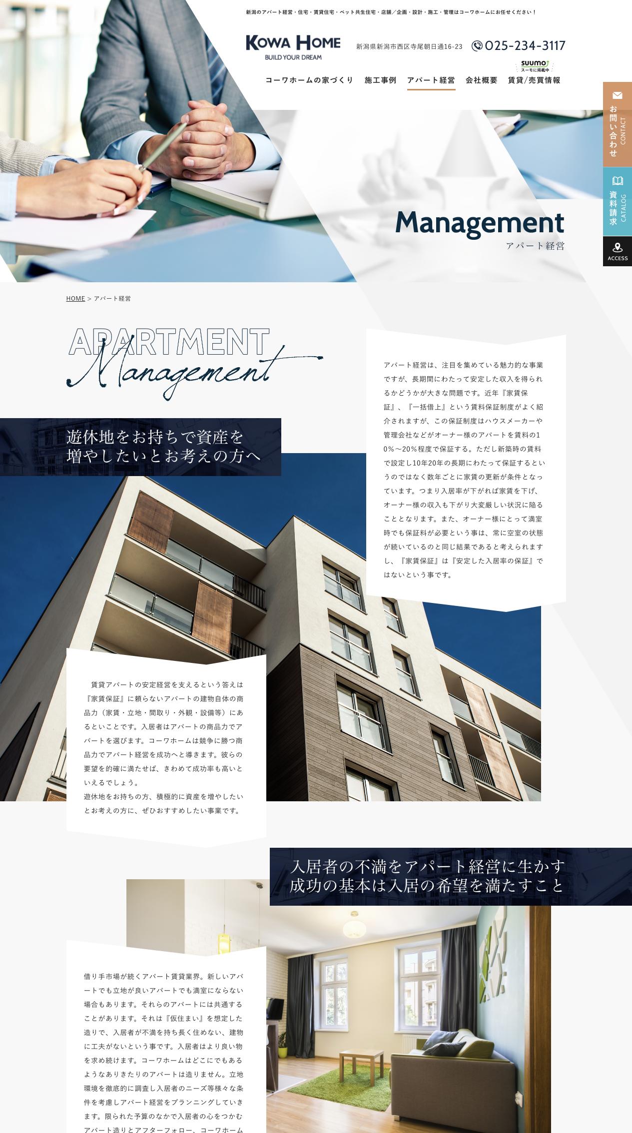 株式会社コーワホーム 様のホームページ