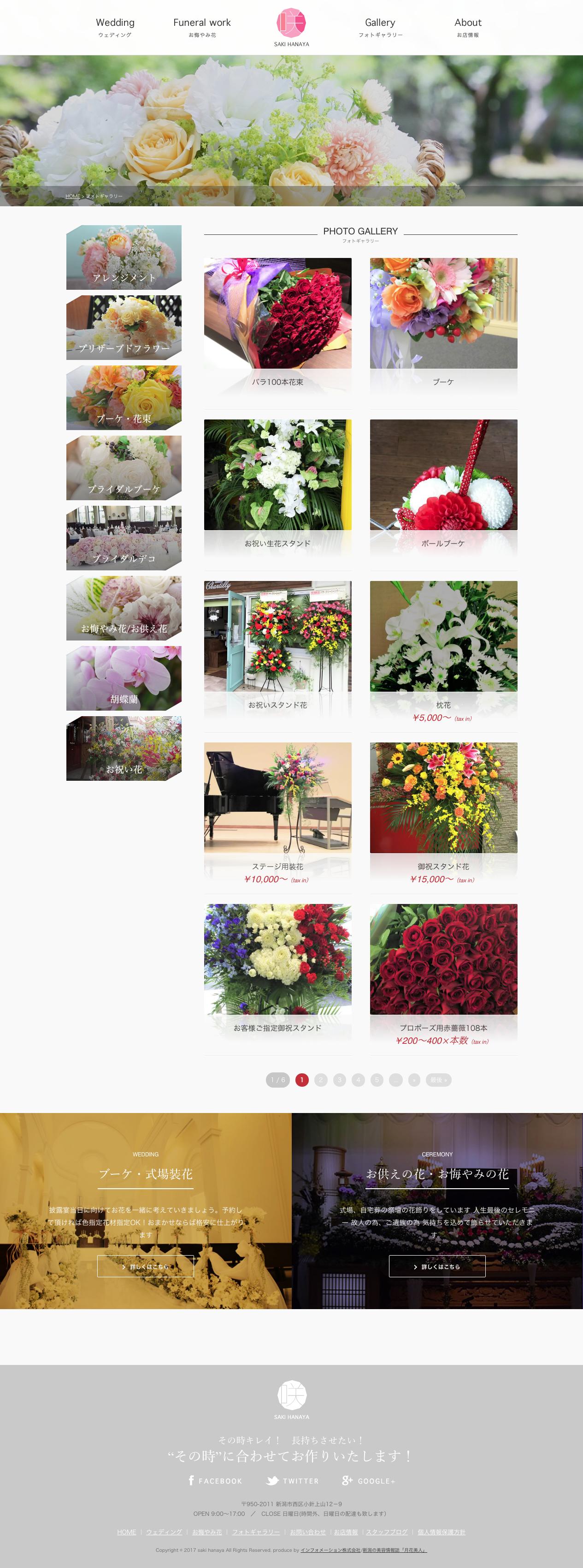咲-saki- 様のホームページ
